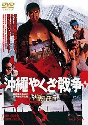 映画 沖縄やくざ戦争