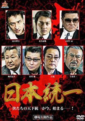 映画 日本統一