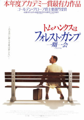 映画 フォレスト・ガンプ/一期一会