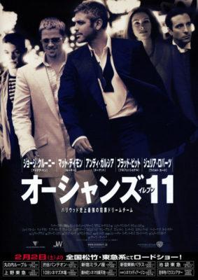 映画 オーシャンズ11
