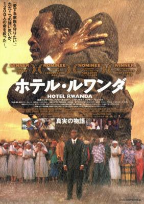 映画 ホテル・ルワンダ
