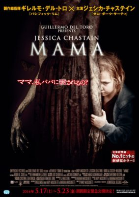 映画 MAMA