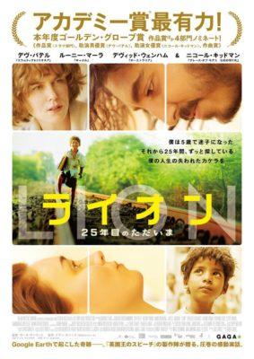 映画 LION/ライオン25年目のただいま