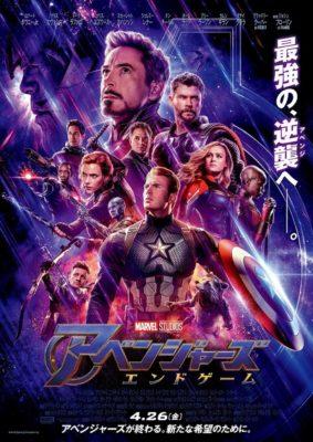 映画 アベンジャーズ/エンドゲーム