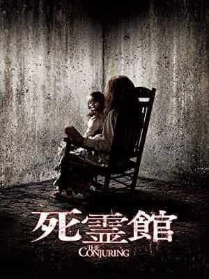 映画 死霊館シリーズ
