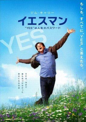 """映画 イエスマン """"YES""""は人生のパスワード"""
