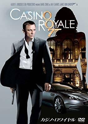 映画 007 カジノ・ロワイヤル