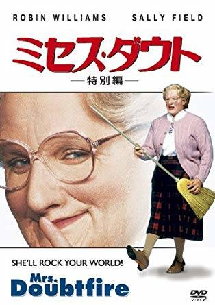 映画 ミセスダウト