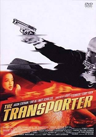 映画 トランスポーター