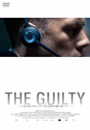 映画 The guilty / ギルティ