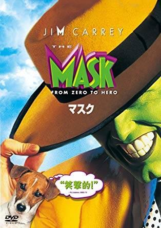 映画 マスク