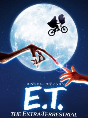 映画 E.T.
