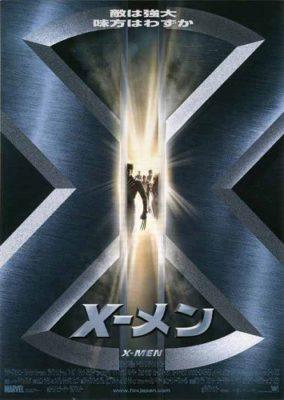映画 X-MEN