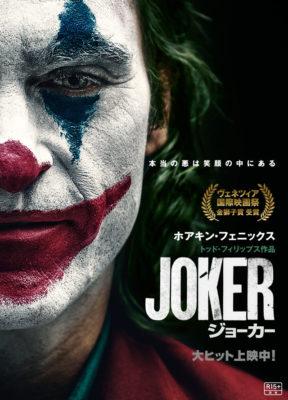 映画 JOKER
