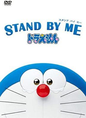 映画 STAND BY ME ドラえもん